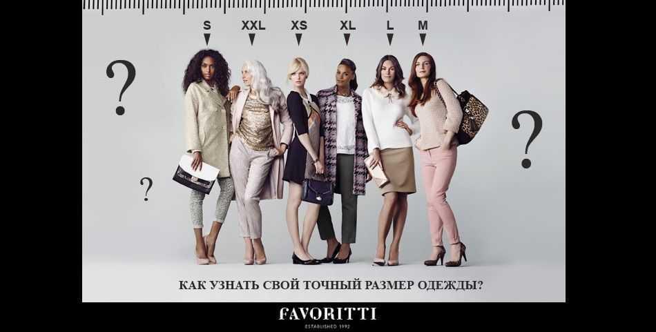 Как правильно выбрать размер одежды в интернет-магазине  8373a12c977