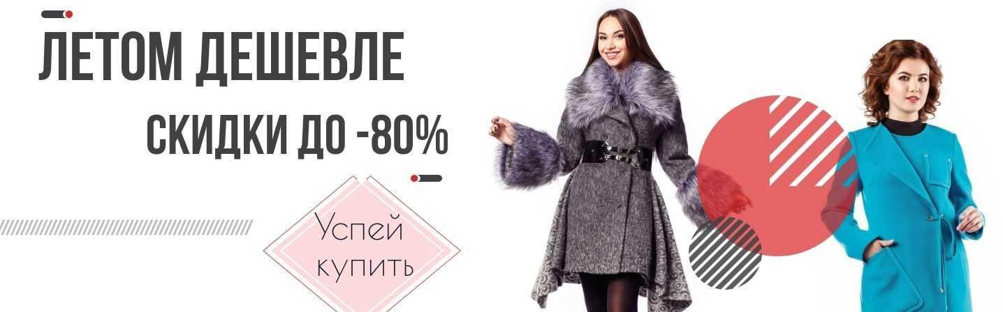 Одежда Интернет Магазин Недорого Скидки